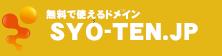 syo-ten.jp
